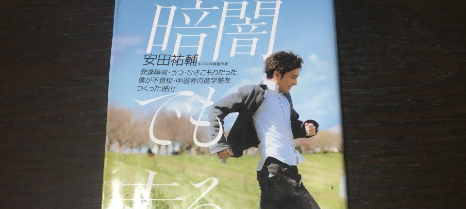 キズキグループ代表 安田祐輔のブログ